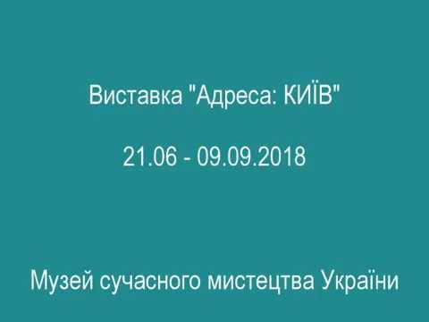 І знову про Київ... Музей сучасного мистецтва України пропонує подивитися на столицю очима митців