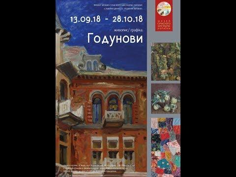 "Выставка ""Годуновы / Godunov`s family"""