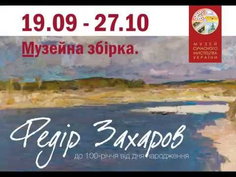 """Виставка """"Федір Захаров. До 100-річчя від дня народження"""" у Музеї сучасного мистецтва України."""