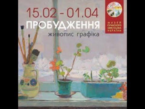"""""""Весняна"""" виставка у Музеї сучасного мистецтва представить твори 80 українських авторів"""
