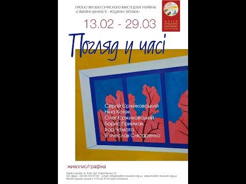 """Виставка """"Погляд у часі"""" у Музеї сучасного мистецтва України"""