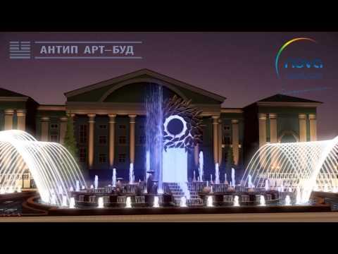 Архітектурно-монументальний комплекс з фонтанами