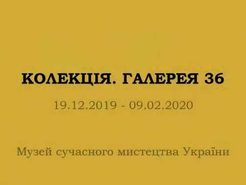 """Выставка """"Коллекция """"Галерея 36"""""""