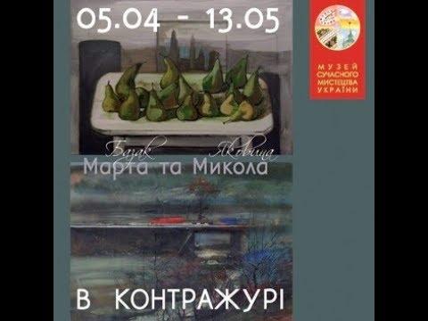 "Выставка ""В контражурі"""