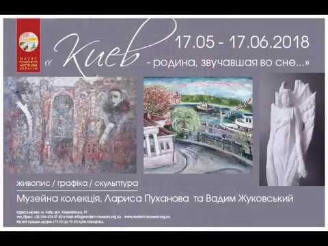 "Виставка ""Киев – родина, звучавшая во сне»"