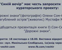 В галереї «Синій вечір» відкриється кураторський проект Олени Сом-Сердюкової