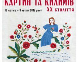 Виставка сюжетних народних рушників, картин та килимів ХХ століття