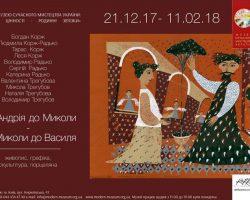 «Від Андрія до Миколи, від Миколи до Василя»: виставка, що об'єднала три мистецькі родини