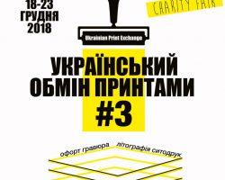 ІІІ UPE (Ukrainian Print Exchange) – Третій український проект з обміну принтами