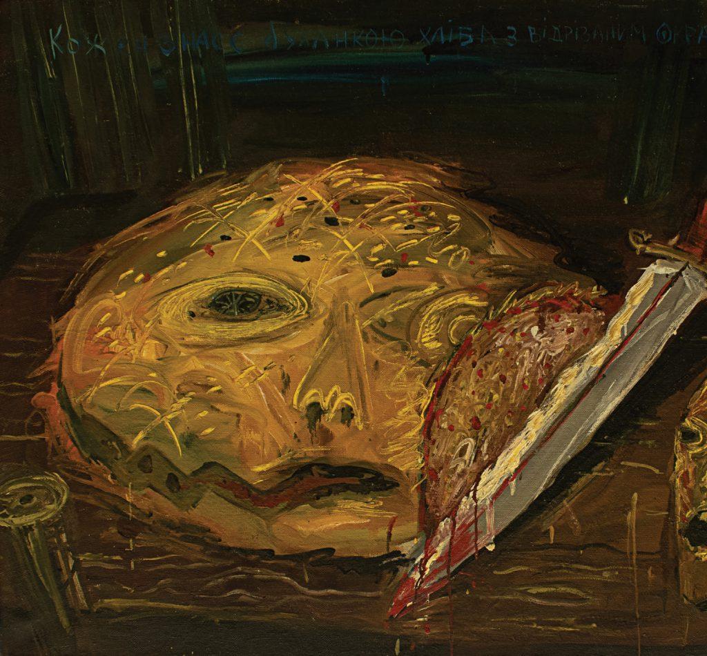 Кожен із нас є буханкою хліба