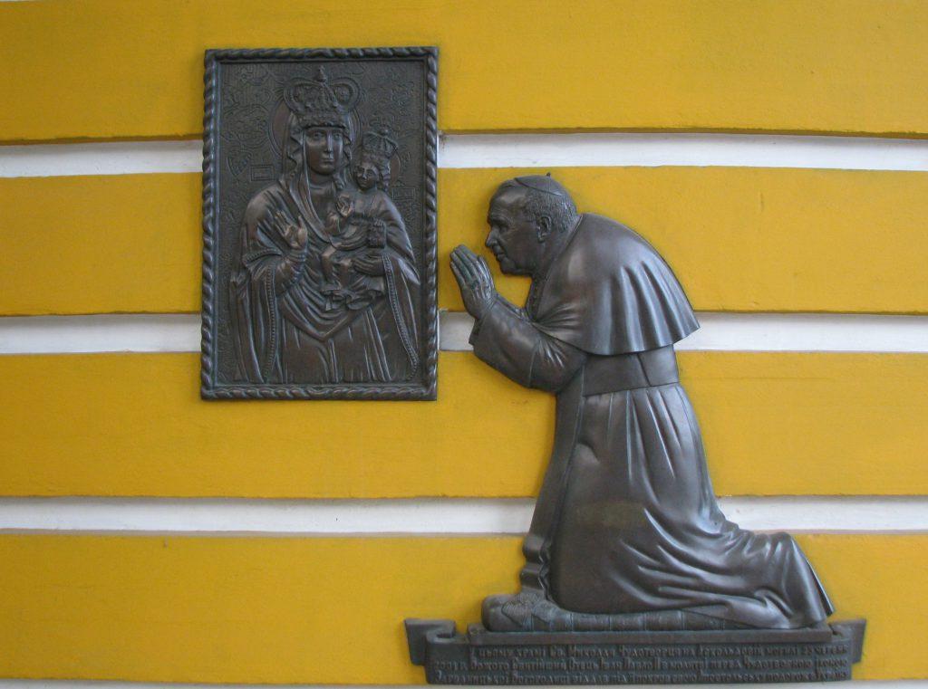 Молитва Івана Павла ІІ за Україну перед іконою Божої Матері Зарваницької