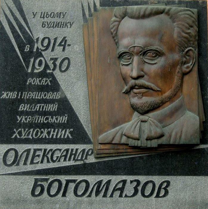Меморіальна дошка, присвячена лідеру українського та російського авангарду Олександру Богомазову