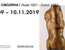 У Львові відкриється виставка скульптора Адама Смоляни (1921–1987)