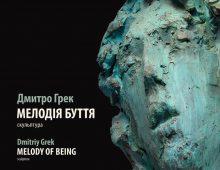 """Скульптура як музика: у галереї """"Триптих АРТ"""" триває виставка Дмитра Грека"""