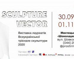 """3D. Sculpture Vector"". Виставка лауреатів Всеукраїнської трієнале скульптури 2020"