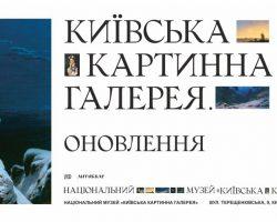 Національний музей «Київська картинна галерея». Оновлення